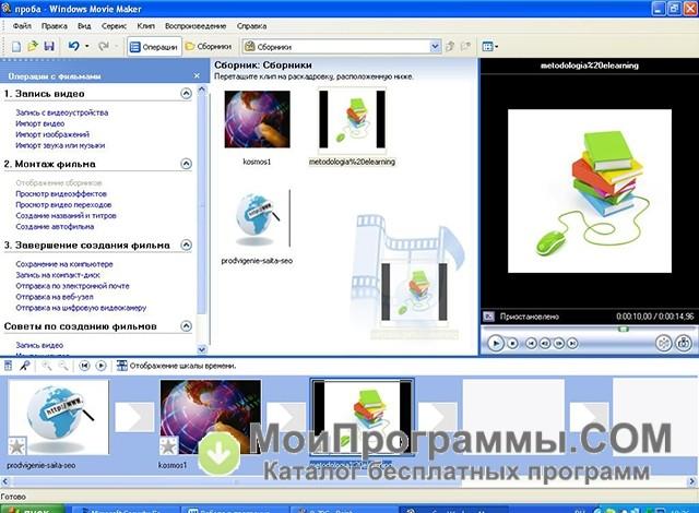 Скачать Movie Maker Для Windows 7 64 Bit На Русском