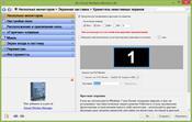Actual Multiple Monitors скриншот 2