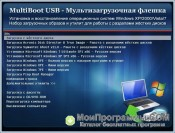 Multi Boot USB скриншот 1