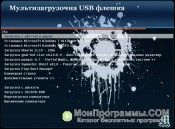 Multi Boot USB скриншот 4