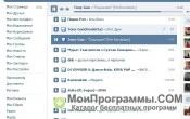VKSaver Google Chrome скриншот 1