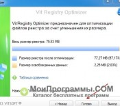 Vit Registry Optimizer скриншот 1