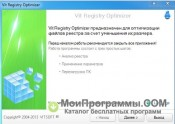 Vit Registry Optimizer скриншот 2