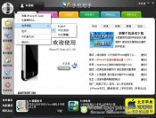 iPhone PC Suite скриншот 3