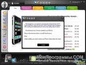 iPhone PC Suite скриншот 4