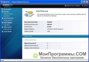 Outpost Security Suite PRO скриншот 3
