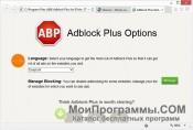 Adblock Plus скриншот 1