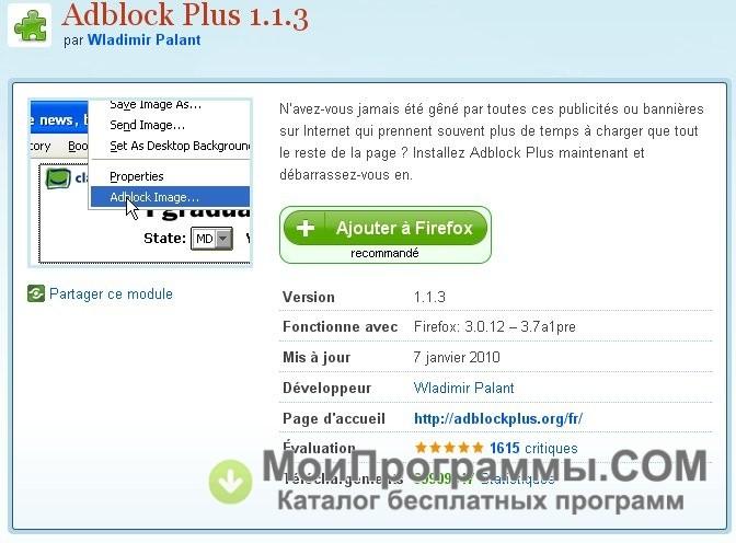 how to add adblock on internet explorer