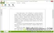 Hamster PDF Reader скриншот 1