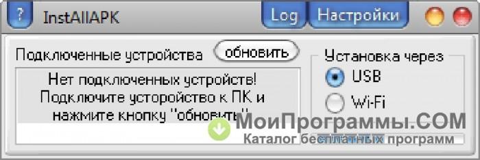 Installapk Скачать Бесплатно Для Windows 7 - фото 11