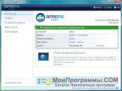 Outpost Firewall Pro скриншот 3