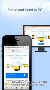 Maxthon для iPhone скриншот 2