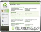 NANO Антивирус скриншот 2