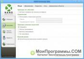 NANO Антивирус скриншот 3
