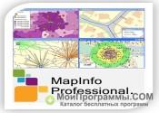 MapInfo Professional скриншот 2