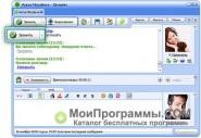 Mail.Ru Агент скриншот 2