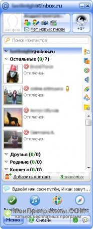 Mail.Ru Агент скриншот 3