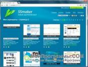 SSmaker скриншот 3