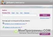 ICQ Lite скриншот 1