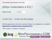 ICQ Lite скриншот 4