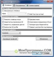 Скриншот ATI Tray Tools