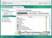 Kaspersky Endpoint Security скриншот 1