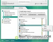 Kaspersky Endpoint Security скриншот 3