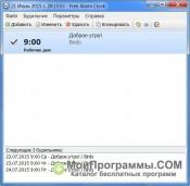 Free Alarm Clock скриншот 2