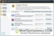 Скриншот Avast Browser Cleanup