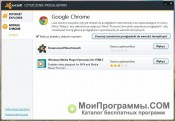 Avast Browser Cleanup скриншот 3