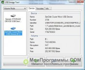 Скриншот USB Image Tool