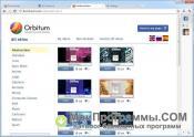 Orbitum скриншот 2
