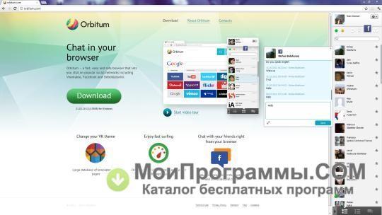 орбитум скачать бесплатно для Windows 8 - фото 11