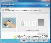 HP SimplePass скриншот 4