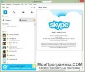 Skype Setup Full скриншот 3