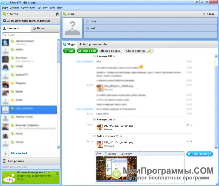 download skype for windows 7 64 bit free