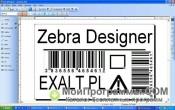 Zebra Designer скриншот 1