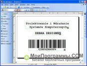 Zebra Designer скриншот 4