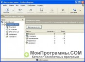 Скриншот Outlook Express