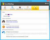 ScanMyReg скриншот 3