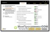 Norton AntiVirus 2013 скриншот 2
