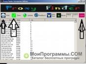 Proxy Finder скриншот 1
