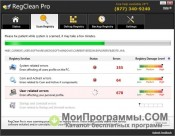 RegClean Pro скриншот 2