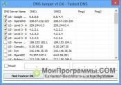 Скриншот DNS Jumper