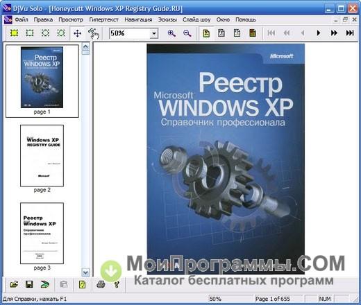 Программу djvu на русском языке для windows xp 32