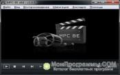 MPC-BE скриншот 1