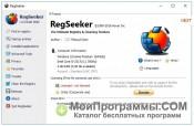 RegSeeker скриншот 4