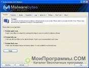 Malwarebytes Anti-Malware скриншот 1