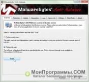 Malwarebytes Anti-Malware скриншот 4