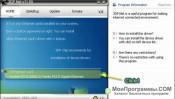 3DP Net скриншот 4